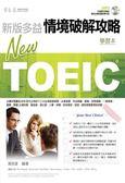 (二手書)NEW TOEIC 情境破解攻略:學習本+解析本+1MP3