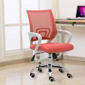 電競椅電腦椅家用辦公中班宿舍簡約升降轉椅靠背椅職員椅網布  AB2283 【棉花糖伊人】