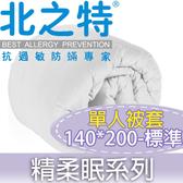 【北之特】防螨(蹣)寢具-精柔眠EIII-單人被套 140*200