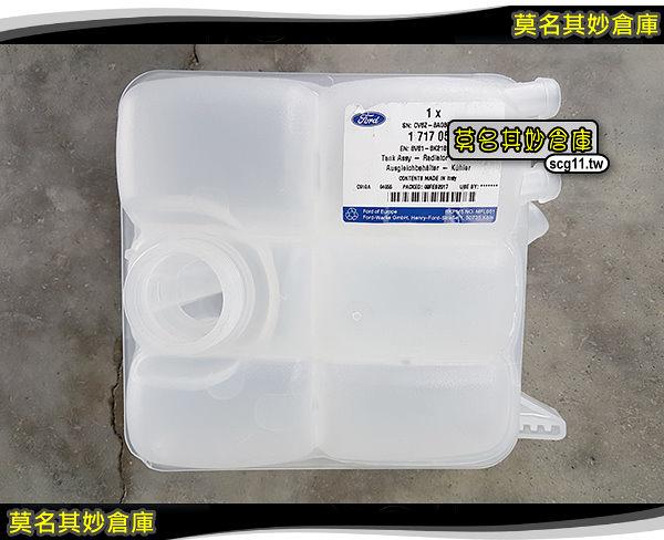 莫名其妙倉庫【FP053 副水箱】原廠 13-15年 1.6/2.0均可使用 Focus MK3