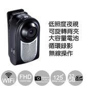 【附32G卡】Q1 1080P 廣角低照度WIFI監控運動攝影機~行車紀錄器 APP操作