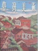 【書寶二手書T1/雜誌期刊_ZGE】台灣美術_100期