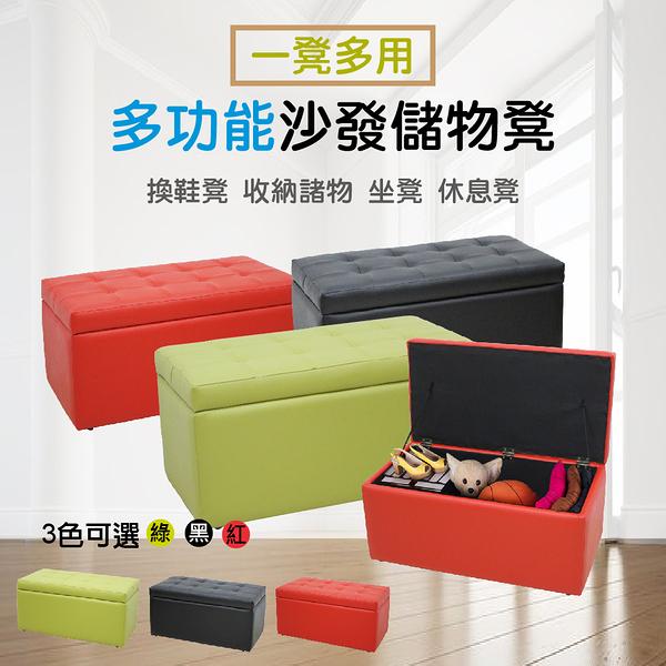 【IS空間美學】現代時尚收納沙發椅凳78公分(3色可選)