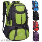 新款戶外登山包大容量書包旅行雙肩包女運動包男旅行電腦背包