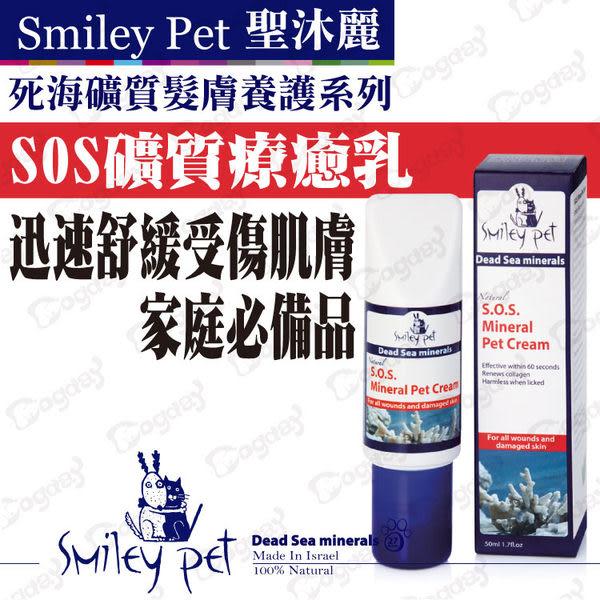 以色列《聖沐麗》SOS礦質療癒乳 舒緩、修復發炎、溼疹多項皮膚問題-犬貓皆可用
