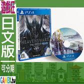 PS4 Final Fantasy XIV:蒼天的伊修加爾德(日版日文)