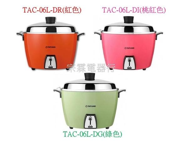 大同6人份電鍋(配件全不鏽鋼)TAC-06L-DG/TAC-06L-DI/TAC-06L-DR