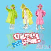 (低價促銷)兒童雨衣 糖果色透明學生大童防水長版雨衣