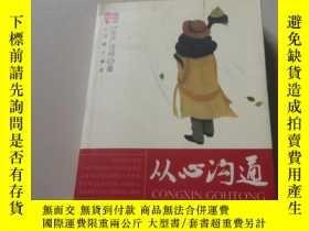 二手書博民逛書店罕見從心溝通Y212829 聖嚴法師 華夏出版社 出版2009