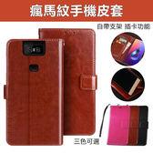 華碩 ZenFone6 ZS630KL 手機皮套 瘋馬紋 翻蓋式 支架 插卡 保護套 磁釦 皮套 全包 防摔 手機套