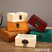 密碼箱 鎖密碼盒儲物箱復古帶鎖的收納盒收藏裝紀念物品信盒子木頭小箱子 米家