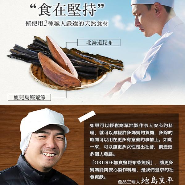 日本 ORIDGE 無食鹽昆布柴魚粉 25g 湯包 高湯 副食品 低鈉 調味粉 3238