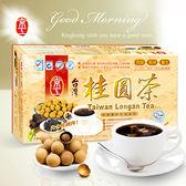 【京工】台灣桂圓茶(30入)~390 g/盒~純素食
