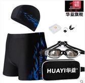 男平角加大碼遊泳裝備五件套裝YYY993『黑色妹妹』