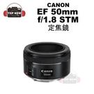 [贈保護鏡] CANON EF50mmF1.8STM 鏡頭 餅乾鏡 人像鏡 公司貨 EF STM