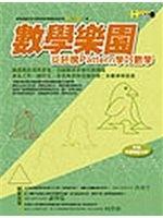 二手書博民逛書店《數學樂園:從胚騰(Pattern)學好數學》 R2Y ISBN