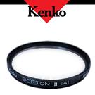 《KENKO》 日本 58MM SOFTON-II水滴柔焦鏡 (正成公司貨)
