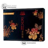 大漢酵素女兒紅四物飲(12cc*21包)/盒*1