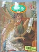 【書寶二手書T9/雜誌期刊_MKL】藝術家_260期_奧塞美術館名作特展專輯