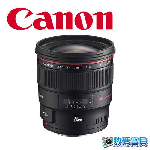 Canon EF 24mm F1.4L II USM 【送贈鏡頭三寶,公司貨】 超廣角鏡頭 24 1.4