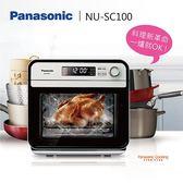 【限時送雙層玻璃養生杯+商品卡$500+食譜】Panasonic NU-SC100 15L 蒸氣烘烤爐 旋轉式熱風