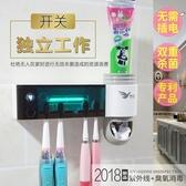 妙動A5電動牙刷架消毒器衛生間用品免打孔吸壁式自動擠牙膏置物架