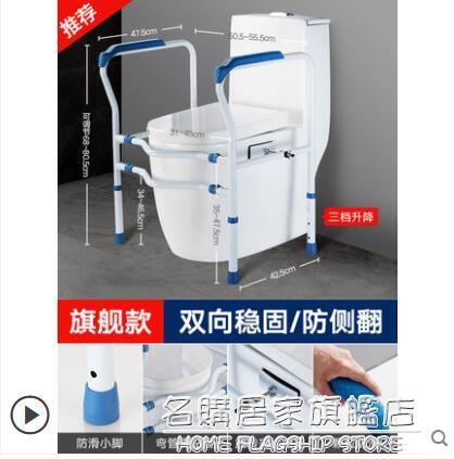 馬桶扶手架子安全欄桿衛生間老年人助力浴室廁所坐便器免打孔 NMS名購新品