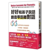 好好和孩子說話創造零距離對話(心理學家的父母說話課.有效溝通.情緒減壓.打造親密