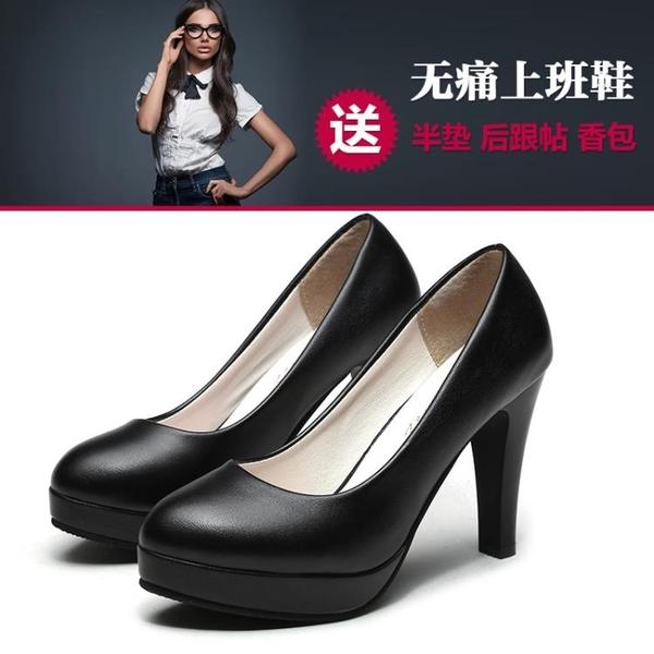 職業跟鞋  工作鞋職業OL高跟皮鞋黑色正裝禮儀空姐防滑單鞋