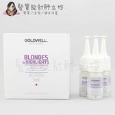 立坽『免沖洗深層護髮』歌薇公司貨 GOLDWELL 光纖重建劑18ml(單支) IH05