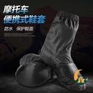 摩托車防雨鞋套騎行便攜式防水防滑耐磨保護鞋套【創世紀生活館】