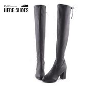 [Here Shoes] 零碼38 8CM長靴率性後綁帶水鑽飾釦保暖內刷毛筒高53CM皮革尖頭粗跟過膝靴-KE926