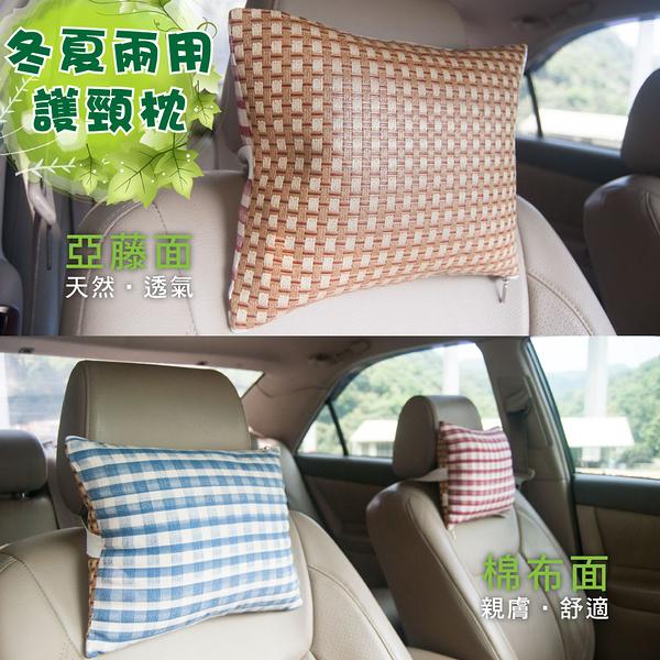 LASSLEY 冬夏兩用汽車頸枕/午睡枕(台灣製造 亞藤草蓆/棉布兩面枕)