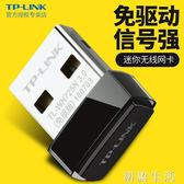 TP-LINK免驅動USB迷你無線網卡tplink台式機筆記本電腦免 初語生活