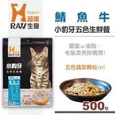 【HyperrRAW超躍】小豹牙五色生鮮餐 鯖魚牛口味 500克