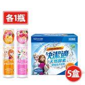 【快潔適】天然酵素洗衣皂粉-冰雪奇緣1.5kg*5盒+衣物香氛噴霧(牡丹+玫果)