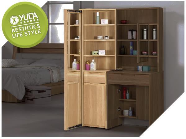 【YUDA】北歐風 柏納德 浮雕木紋 木心板 1.3尺 立鏡 鏡檯/化妝台/妝台 J8M 081-6