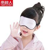 南極人真絲兒童眼罩睡眠夏季小孩學生兒童專用眼罩卡通遮光睡覺   電購3C