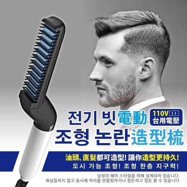 型男梳油頭加熱髮型梳 卷直兩用梳 短髮髮型定型 蓬鬆造型梳 K-131