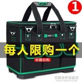 電工具包手提多功能安裝維修專用收納包帆布大加厚小號耐磨工具袋 NMS名購居家