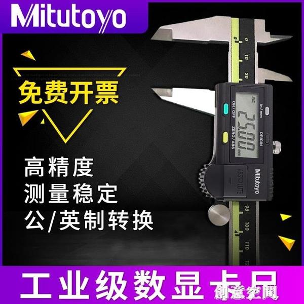 Mitutoyo日本三豐數顯卡尺0-150 200 300mm電子游標高精度不銹鋼 NMS創意新品