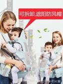 嬰兒背帶寶寶腰凳多功能新生兒橫前抱式腰帶背娃神器前后兩用透氣 創時代3c館