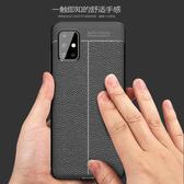 三星 Galaxy A51 A71 全包邊防摔軟殼 手機殼 保護套 保護殼 超軟 后殼 簡約 手機套 質感軟殼