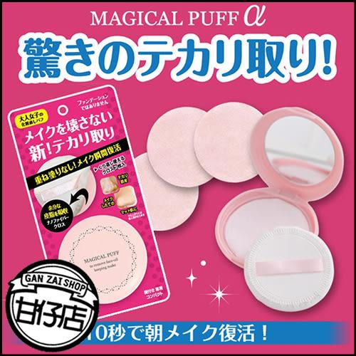 日本 MAGICAL PUFF 神奇 吸油 補妝 魔術 粉撲 (3入) 甘仔店3C配件