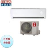 【禾聯冷氣】12-14坪8.0kw變頻冷暖《HI/HO-N801H》1級省電年耗電1858全機7年保固