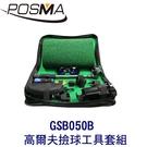 POSMA 高爾夫撿球工具套組 GSB050B