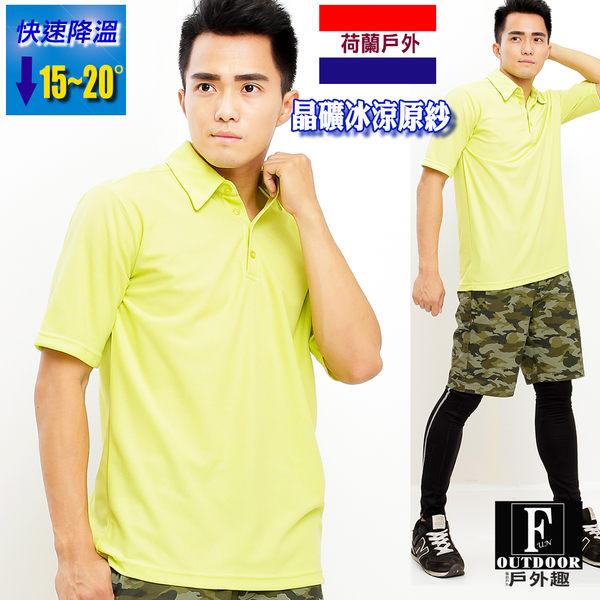 polo衫/短袖上衣-男款涼感科技/吸溼排汗/滑順速乾 (BMS001 黃綠) 【荷蘭-戶外趣】