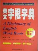 【書寶二手書T9/語言學習_JRV】英文字根字典_劉毅