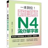 一本到位新日檢N4滿分單字書(隨書附日籍老師親錄標準日語朗讀音檔QR Code)