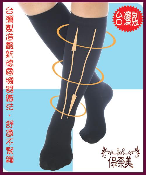 【保奈美】360丹-中統塑腿襪1雙入 (黑/膚)(台灣製)